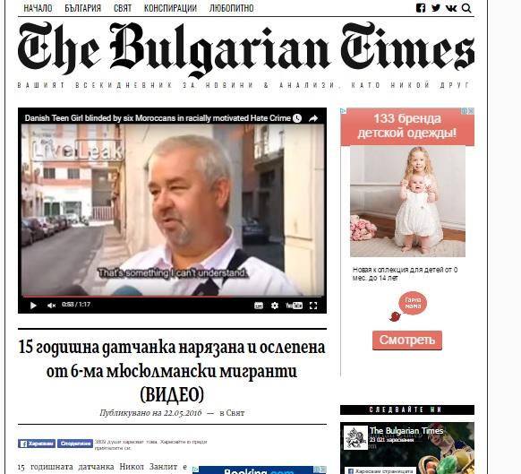 Скриншот на сайта The Bulgarian Times