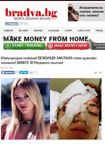Скриншот на сайта bradva.bg