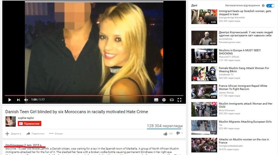 Скриншот на видеото на канала YouTube