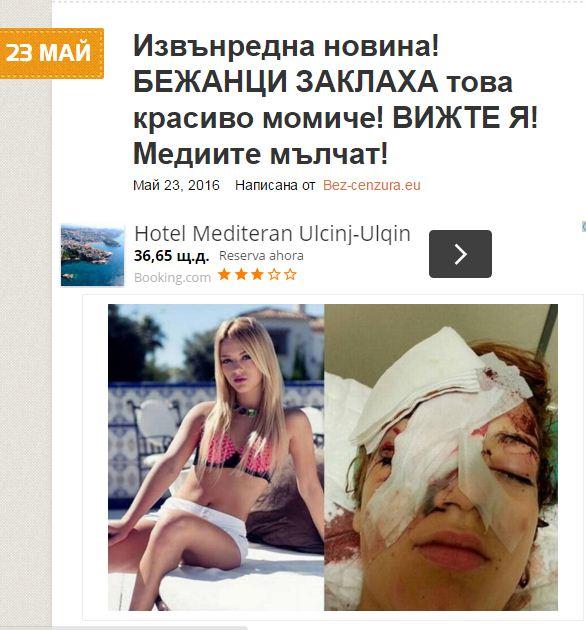 Скриншот на сайта bez-cenzura.eu