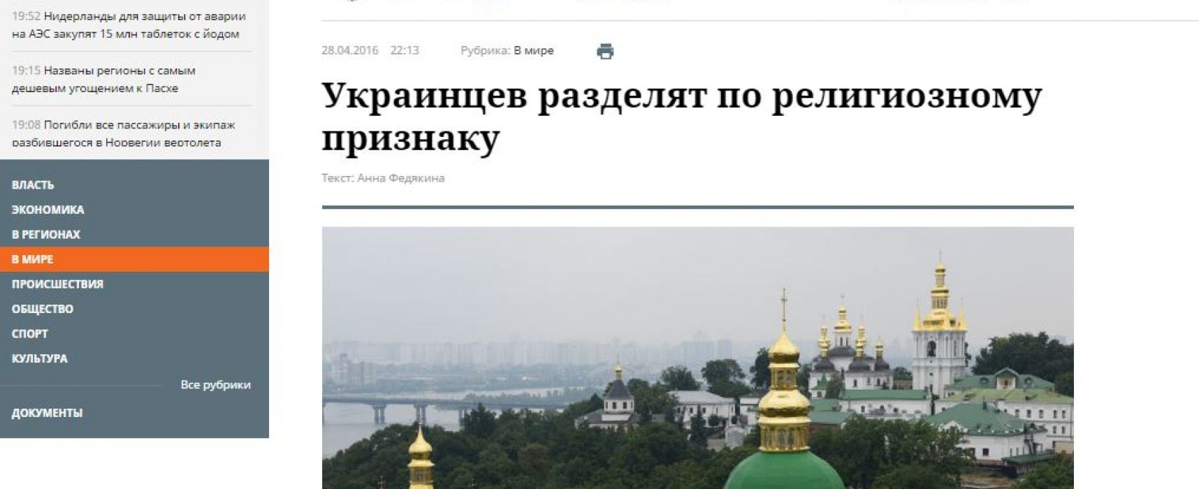 Фейк: Украинцев разделят по религиозному признаку
