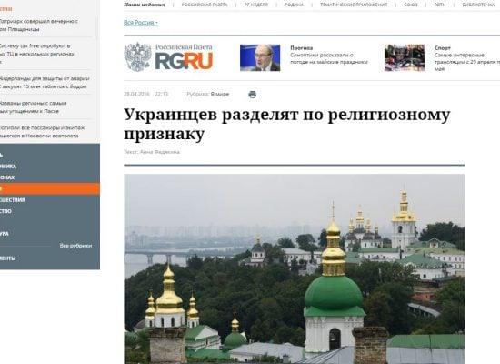 Fake: Les Ukrainiens risquent d'être divisés pour des raisons religieuses
