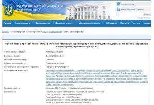Website screenshot de la Verkhovna Rada