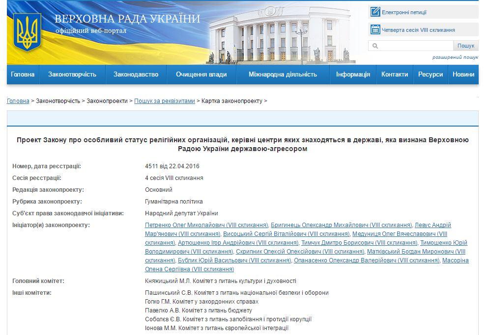 Captura de pantalla de la Rada Suprema