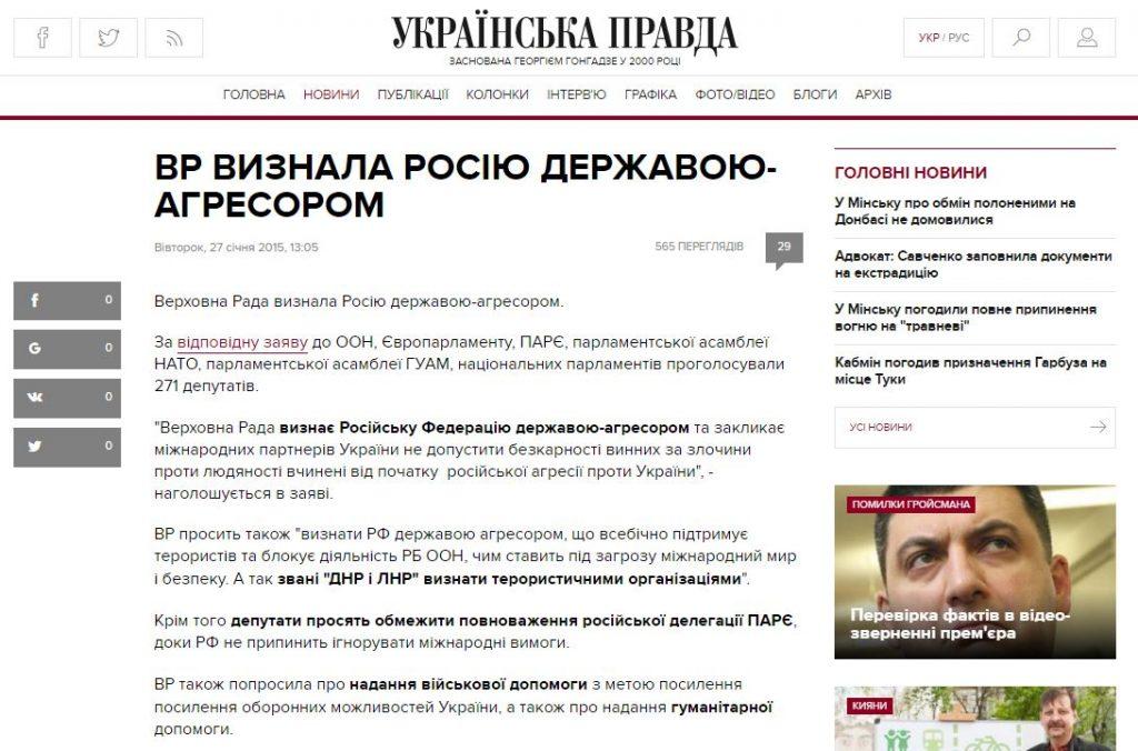 """Captura de pantalla del noticiero ucraniano """"Ukrainskaya Pravda"""""""