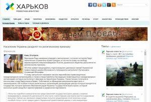 """Website screenshot """"AP Kharkov"""""""