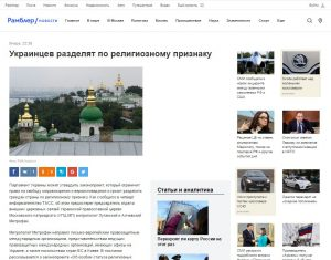 Website screenshot Rambler.Novosti