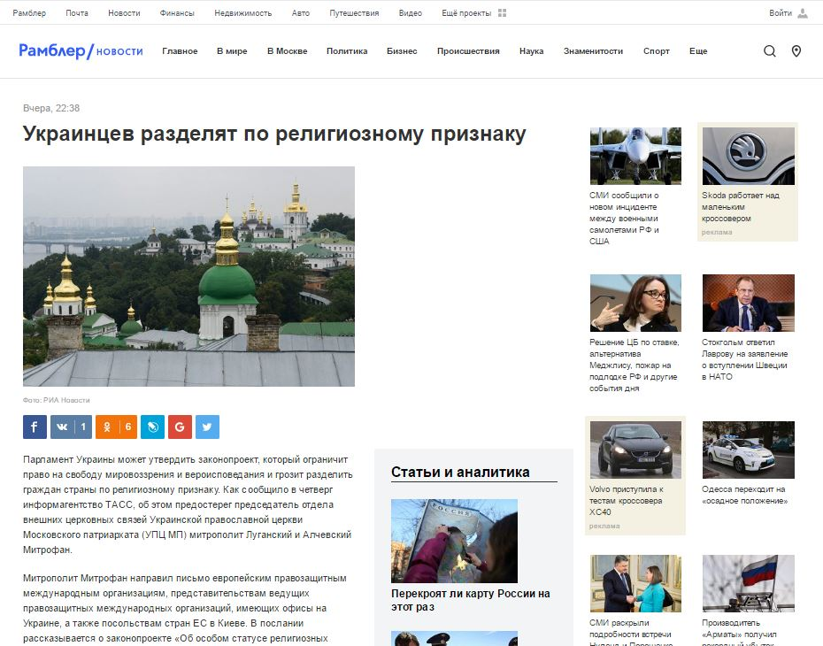 Скриншот сайта Рамблер Новости