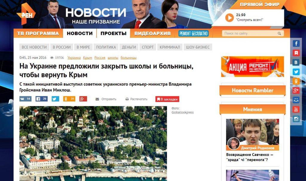 Скриншот на сайта на РЕН ТВ