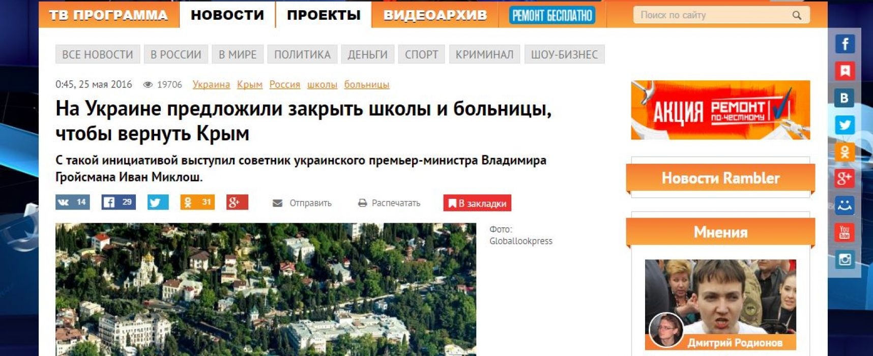 Fake: L'Ukraine va fermer les écoles et les hôpitaux pour réintégrer la Crimée