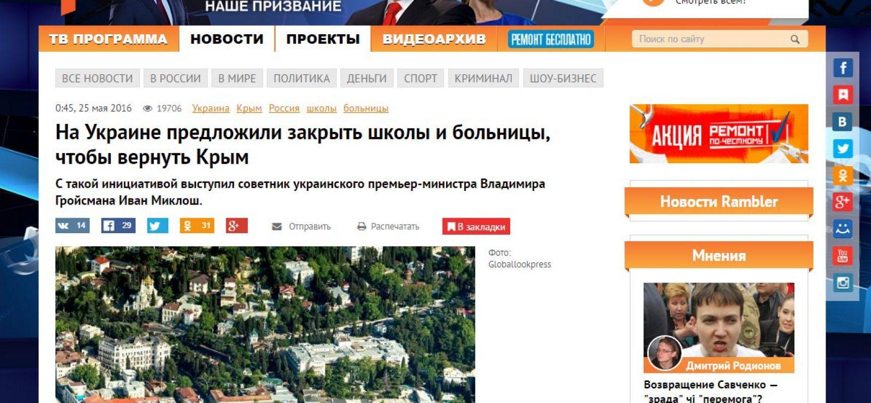 Fake: All'Ucraina proposta la chiusura di scuole e ospedali per la restituzione della Crimea