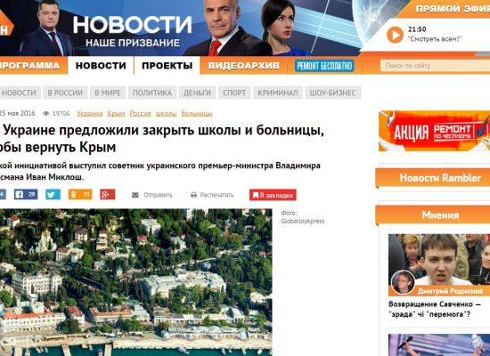 Фейк: Украине предложили закрыть школы и больницы, чтобы вернуть Крым