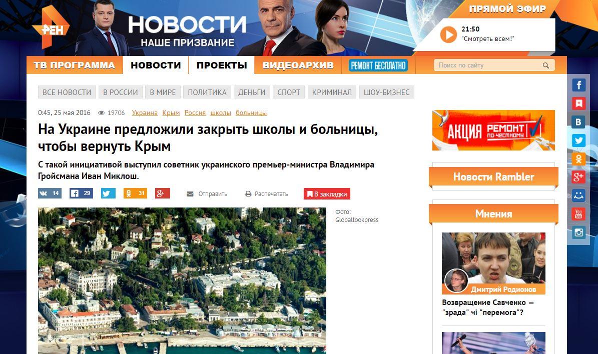 Скриншот сайта РЕН ТВ