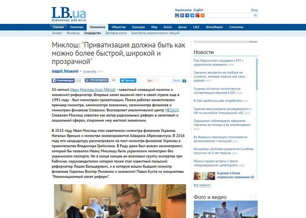 Скриншот на сайта LB.ua