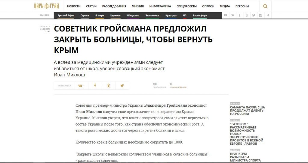 """Скриншот на сайта """"Царьград"""""""