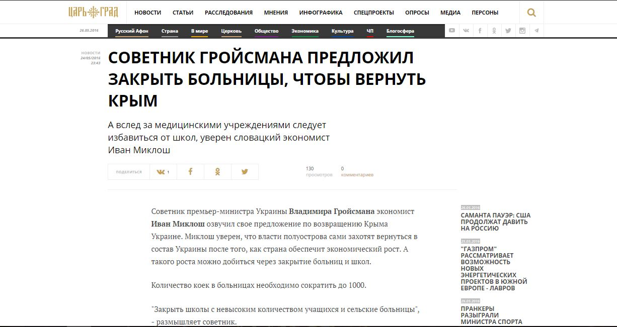 Website screenshot de «Tsargrad»