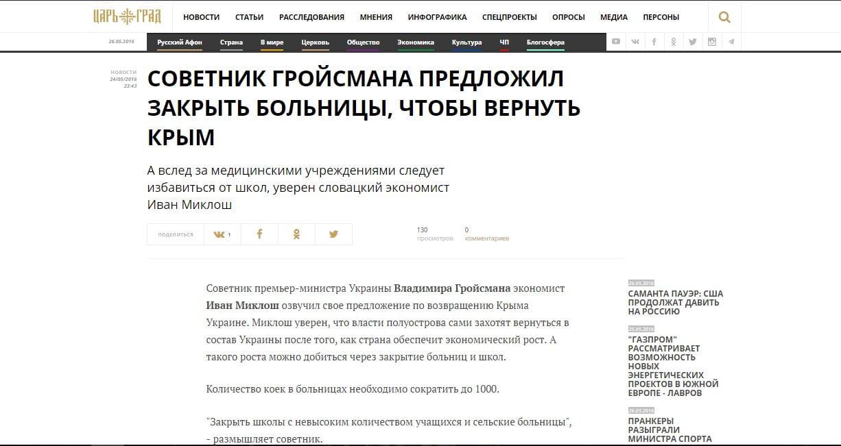 Website screenshot de «Tsargrad»