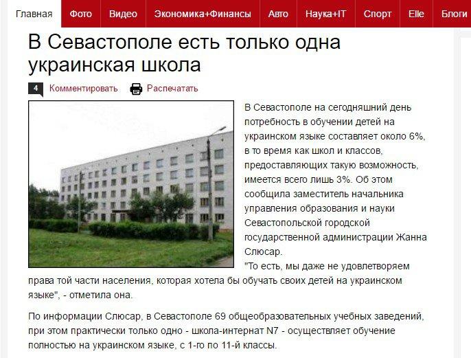 Captura de pantalla de Gazeta.ua
