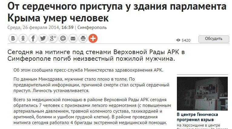 Captura de pantalla de News.allcrimea.net
