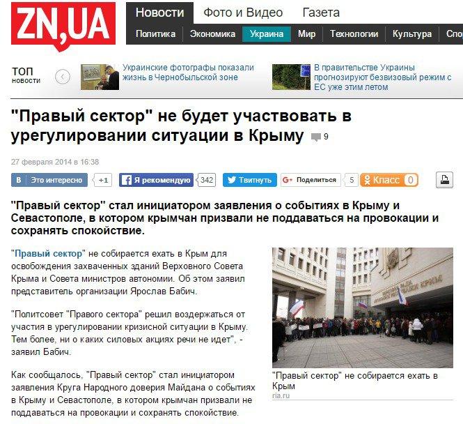 Captura de pantalla de ZN.ua