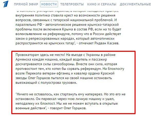 Captura de pantalla de 1tv.ru