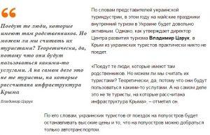 Website screenshot ru.krymr.com
