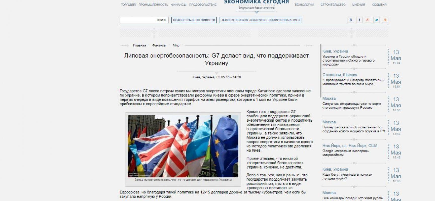 Fake: in  Ucraina stipendi inferiori a 46 $ al mese a causa del caro Gas