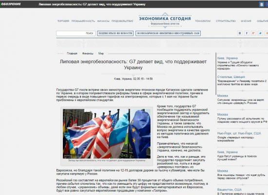 Fake: L'Ukraine paye un prix exagéré pour son gaz, et le salaire moyen est à moins de 46 dollars par mois