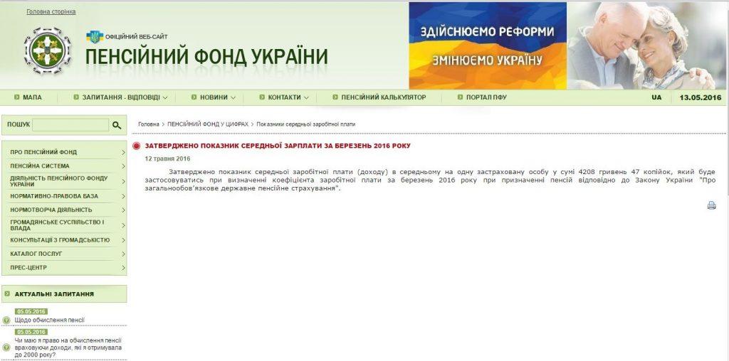 Скриншот на сайта на Пенсионния фонд на Украйна
