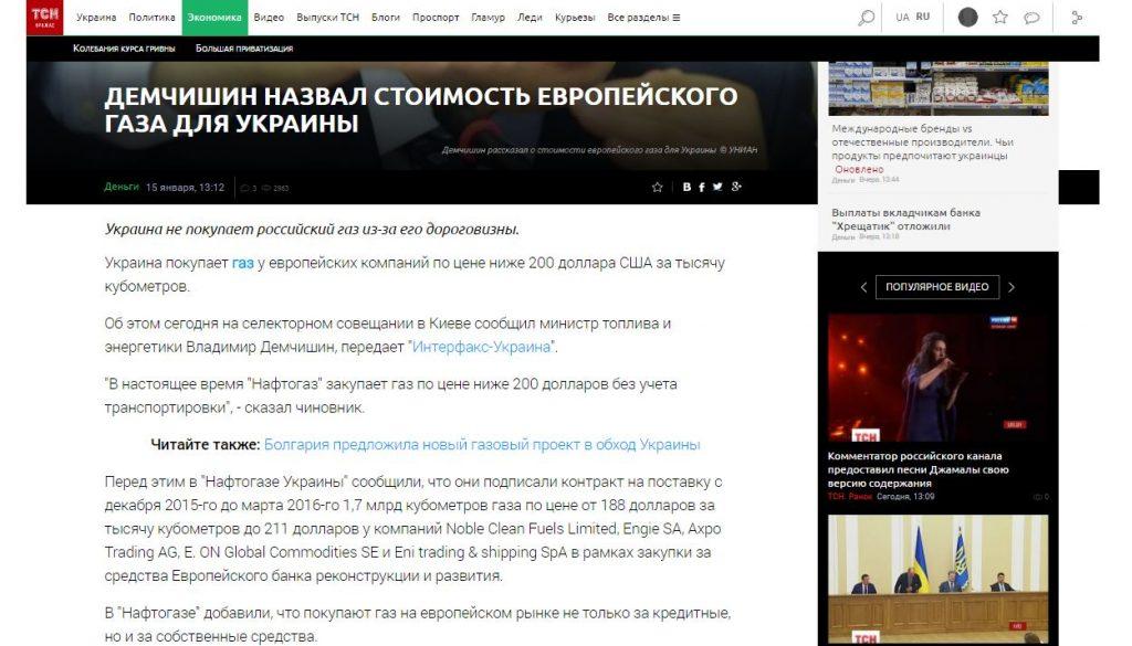 Captura de pantalla de la nota sobre el precio de gas para Ucrania, que es menos de 200 dólares