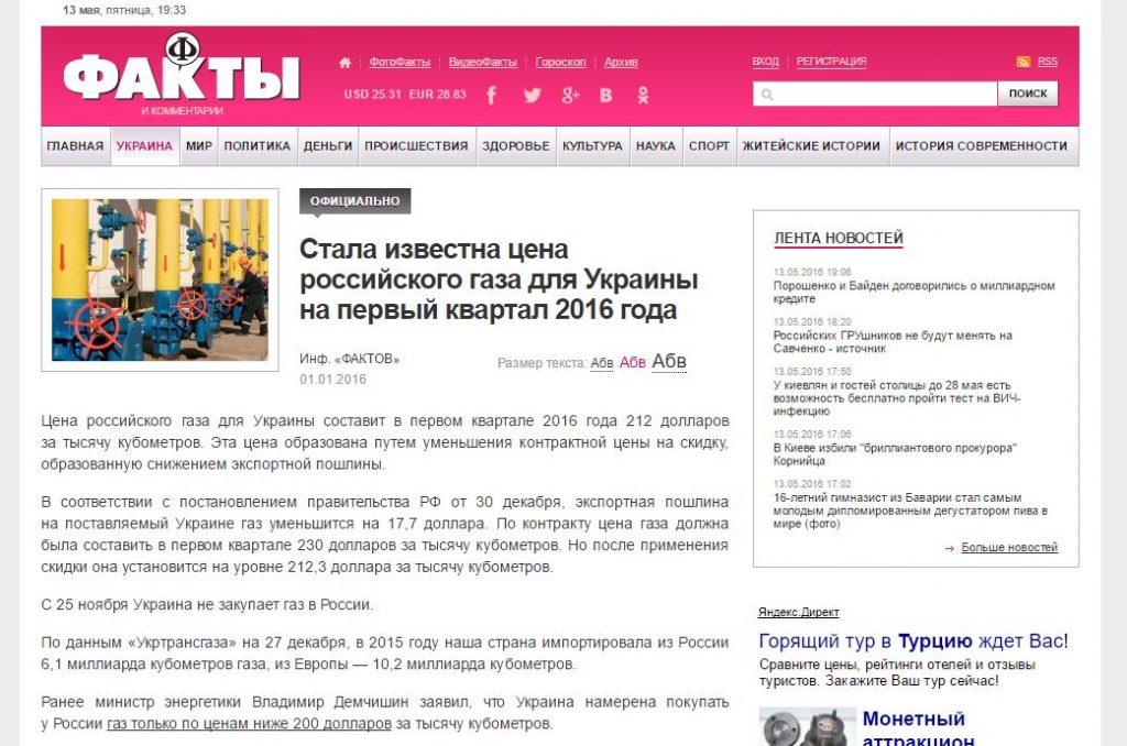 Captura de pantalla de la nota sobre los precios de gas para Ucrania