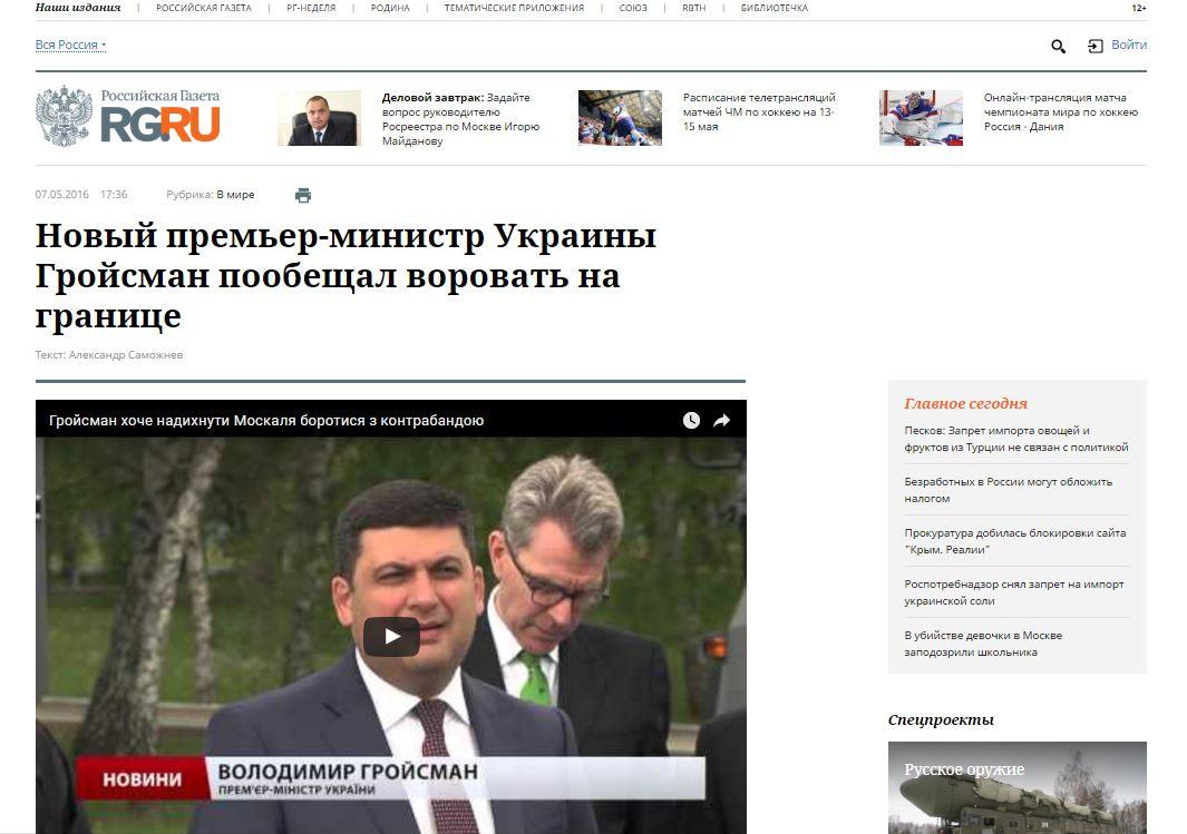 """Скриншот сайта """"Российская газета"""""""