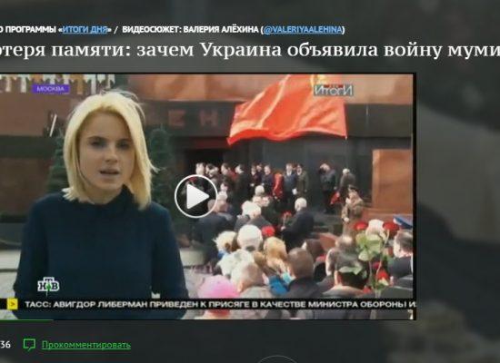 Телеканал НТВ придумал декоммунизацию украинских памятников