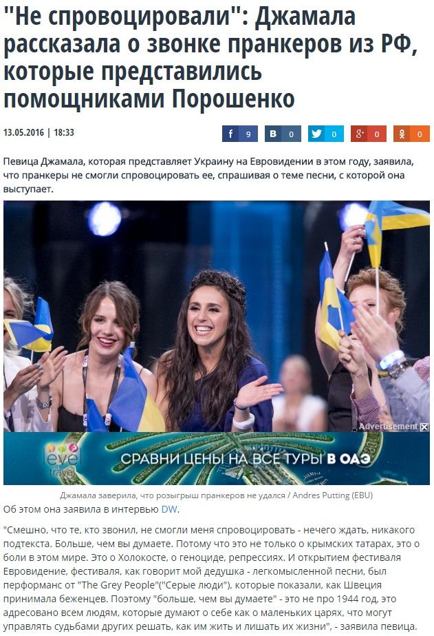 Скриншот с сайта unian.net