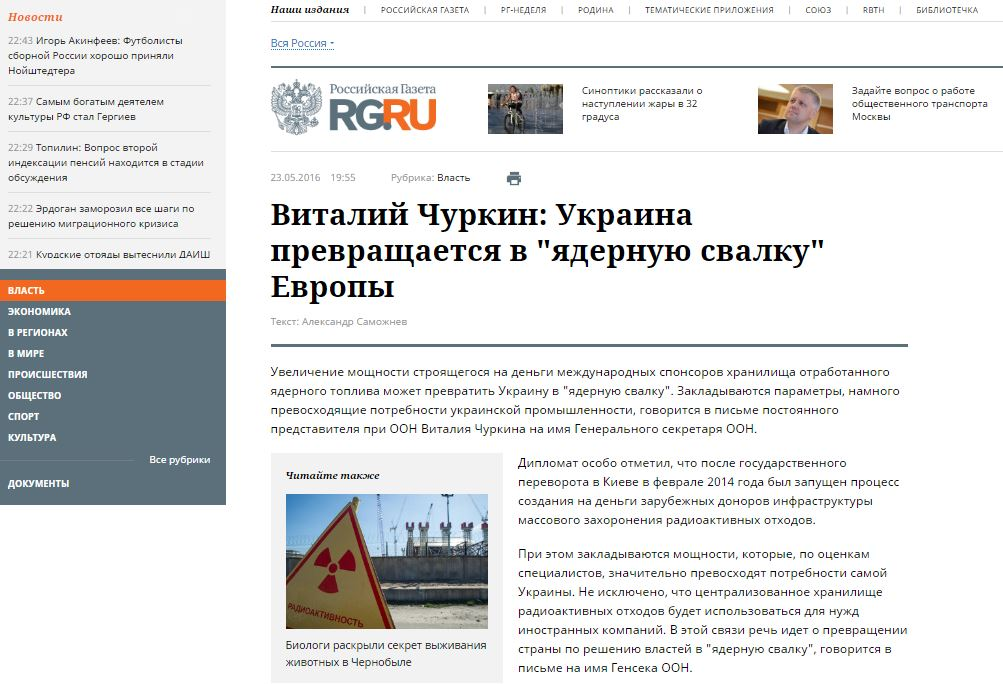 Screenshot website RG.RU