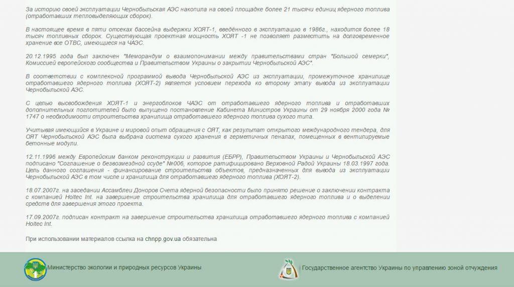 La explicación en la página oficial del Ministerio de medio ambiente sobre la construcción del almacenaje para desechos nucleares
