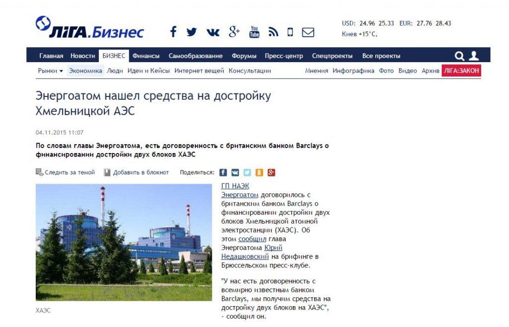 La nota de Liga sobre los planes de terminar la construcción de la planta nuclear en Jmelnitski