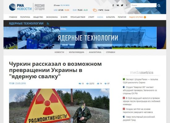 Fake: Ukraine Turning into Europe's Nuclear Dump