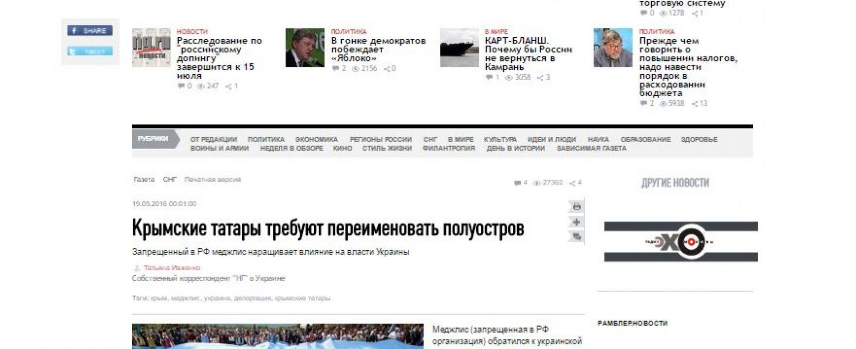 Фейк: Татары требуют переименовать Крымский полуостров