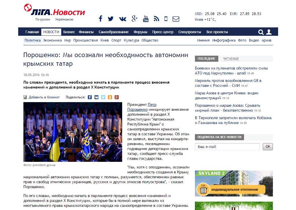 Website screenshot Liga Novosti