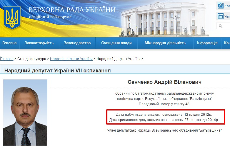 Скриншот на сайта rada.gov.ua