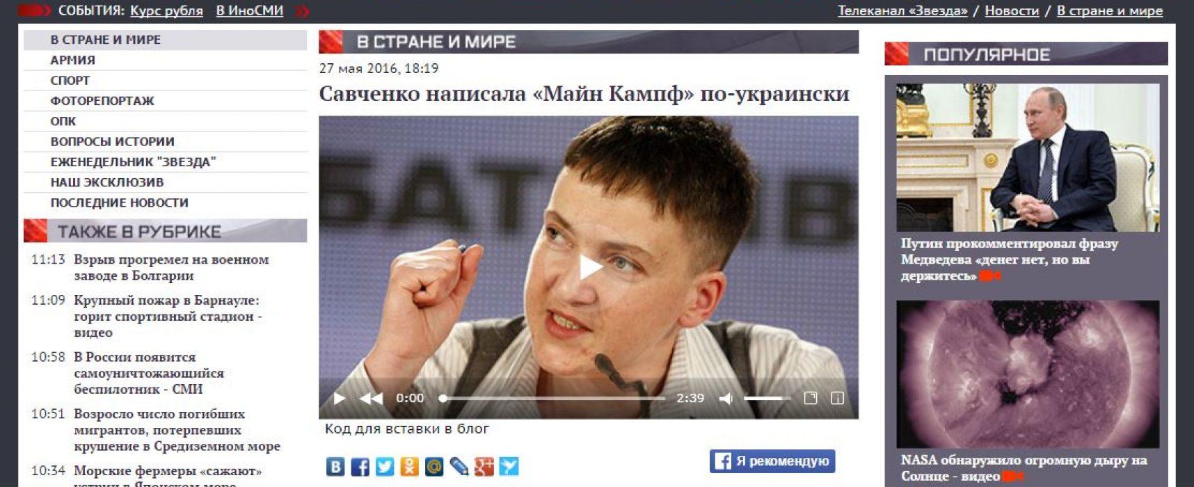 Fake: Savtchenko a écrit l'équivalent de «Mein Kampf» en ukrainien