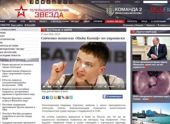 Fake: Savchenko Writes Ukrainian Mein Kampf
