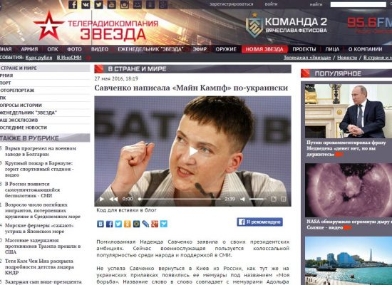"Falso: N. Savchenko ha escrito un ""Mein Kampf"" ucraniano"