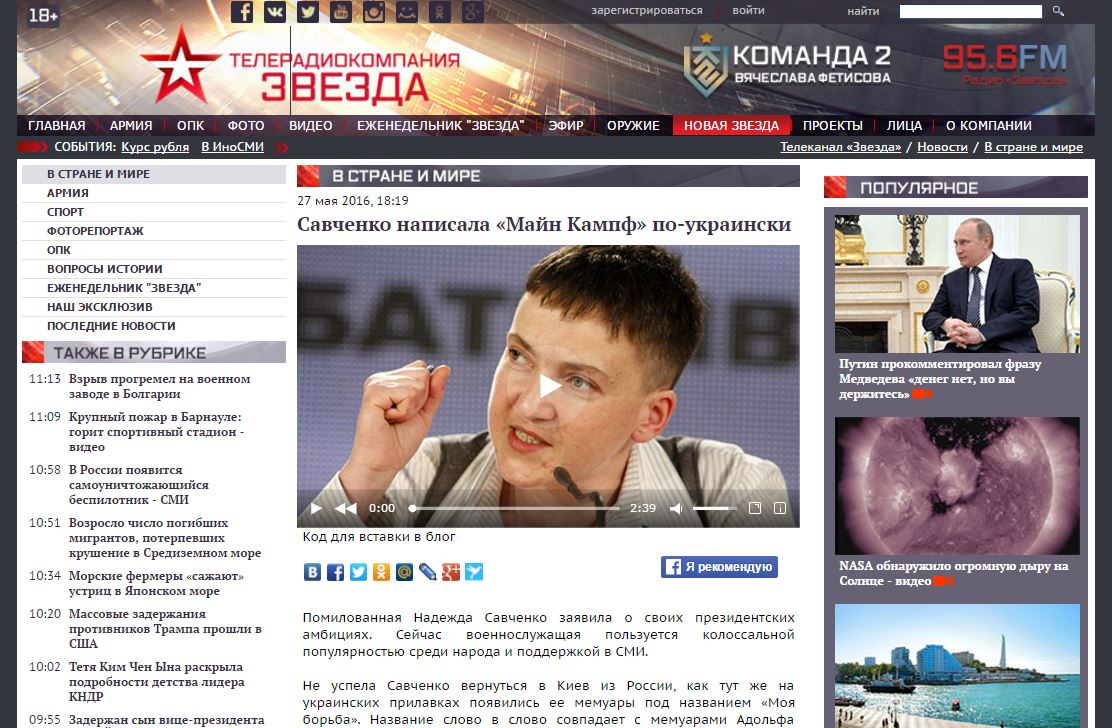 Website screenshot de Zvezda