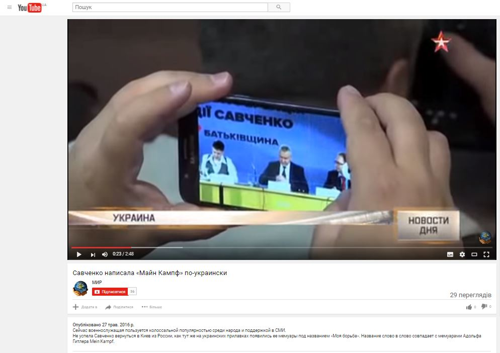 """Título: Savchenko ha escrito """"Mein Kampf"""" en ucraniano"""