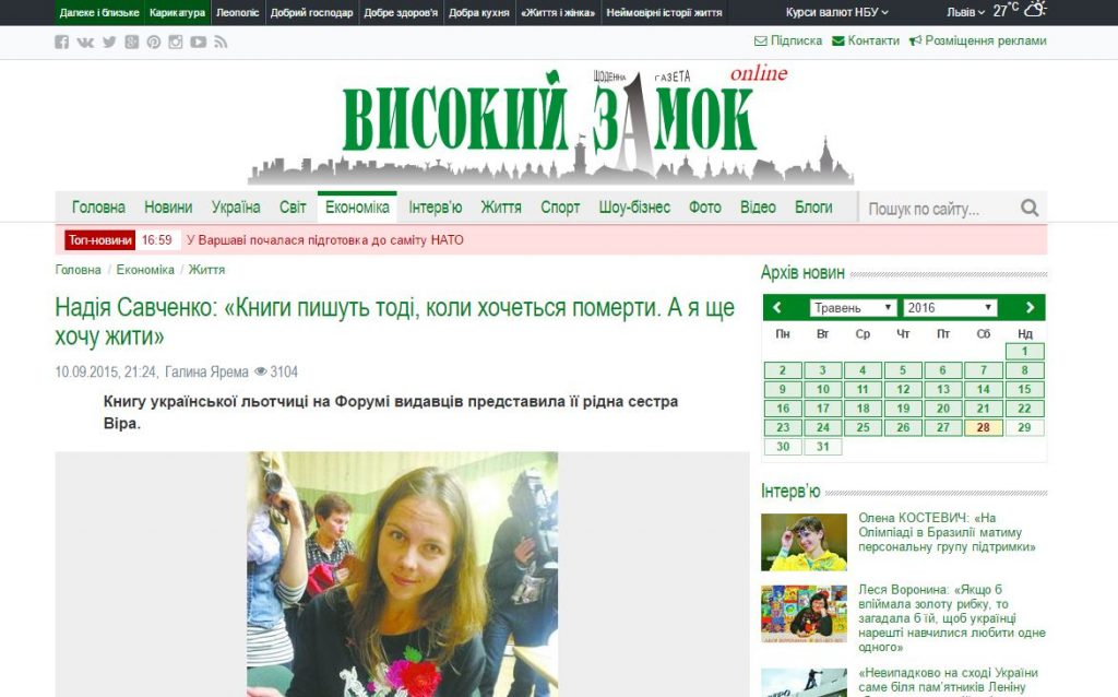 """Скриншот на статията на сайта на """"Высокий замок"""" от 10.09.2015 г., в която се разказва за книгата на Надежда Савченко"""