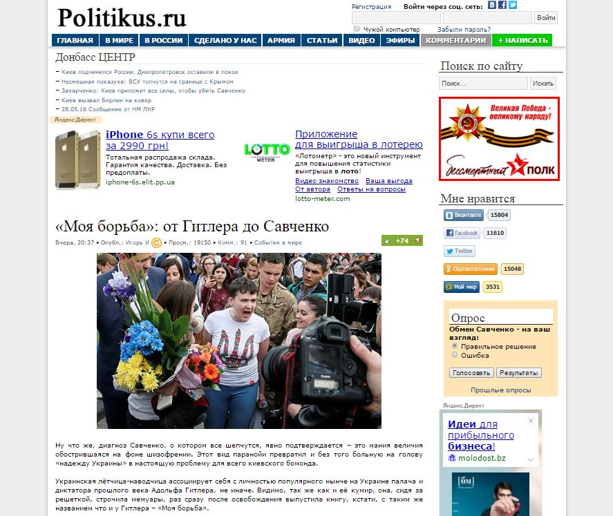 Website screenshot de Politikus