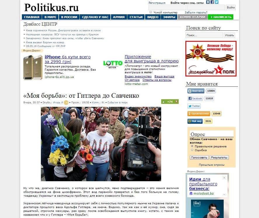 Скриншот сайта Политикус