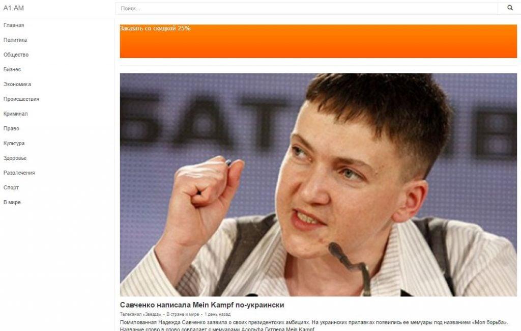 Скриншот на сайта A1.am